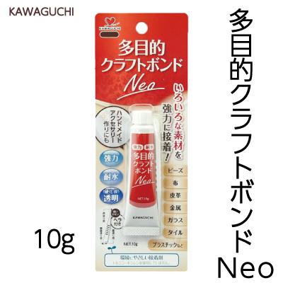 KAWAGUCHI 多目的クラフトボンドNeo 10g 1ケ入★お取り寄せ品
