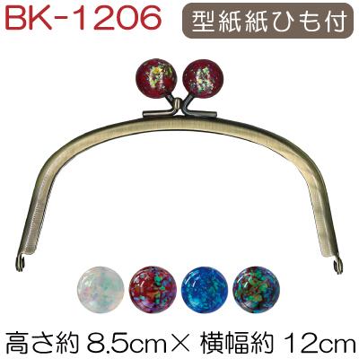 BK-1206 ミラーボール (差し込みタイプ 小物がま口) 横約12cm