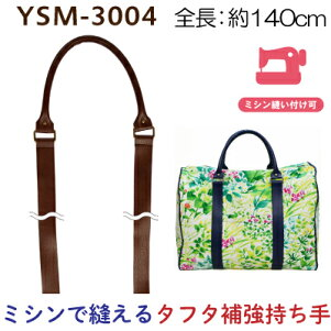 YSM-3004(合成皮革ミシンソーイング用手さげタイプ持ち手)