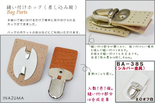 【ネット限定SALE】BA-38S(縫い付けホック/差込み錠) シルバー色