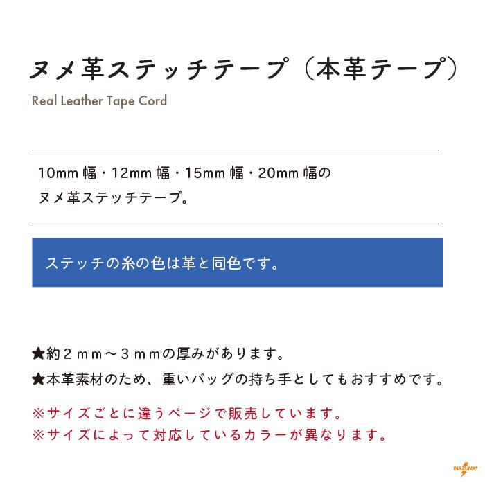 革ステッチ同色10mm(約10m)KSTD10 ★お取り寄せ商品