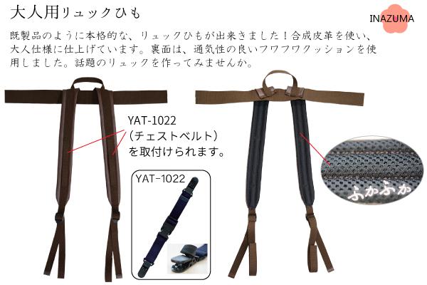 YAT-1036(アクリルテープ×合成皮革 リュックひもタイプ 持ち手)