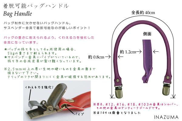 YAK-4210(合成皮革手さげタイプ持ち手)