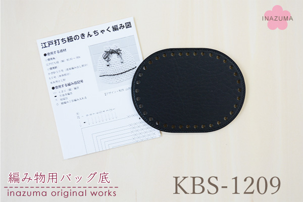 KBS-1209(毛糸用バッグ底1枚入)