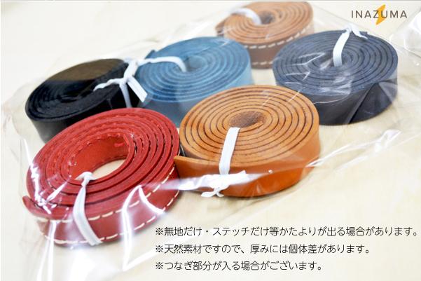 福袋 《ネット限定SALE》本革テープ10mm幅詰め合わせ NS-tape0910