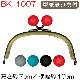 BK-1007 マットボール (差し込みタイプ 小物がま口) 横約10cm