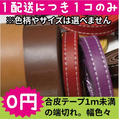 present-Leather01(合皮テープ1m未満)