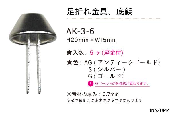AK-3-6(座金付足折れ金具5ヶ入) ※G色のみ価格が異なります。