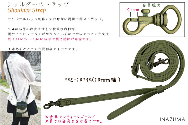 YAS-1014A(合成皮革ショルダータイプ持ち手)