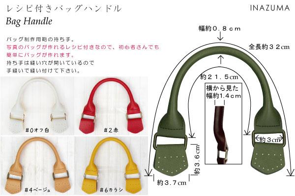 ★レシピ付★YAK-33(合成皮革手さげタイプ持ち手)