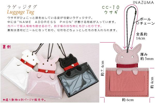 【セール】CC-10(ラゲッジタグ1ヶ入)
