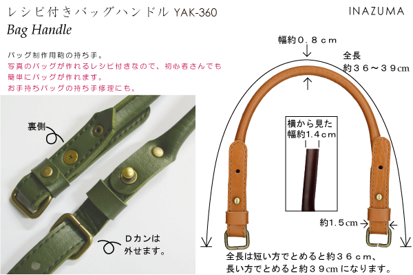 YAK-360(合成皮革手さげタイプ持ち手) 型紙レシピ付