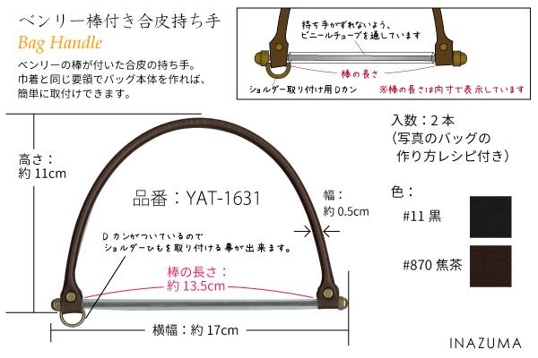 YAK-1631(合成皮革ベンリー棒付き持ち手) 手さげタイプ