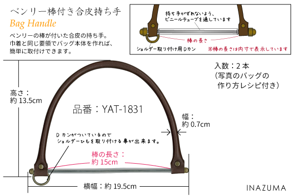 YAK-1831(合成皮革ベンリー棒付き手さげタイプ持ち手)
