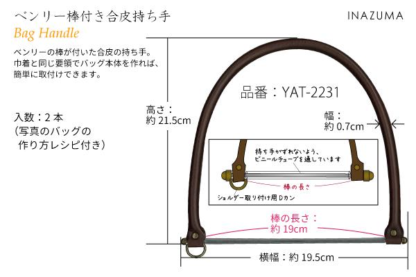 YAK-2231(合成皮革 ベンリー棒付き ショルダー持ち手)メール便不可