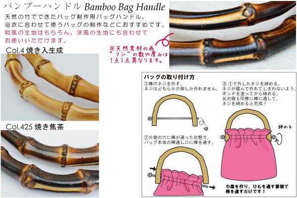 BB-18(竹ベンリー棒付き手さげタイプ持ち手)