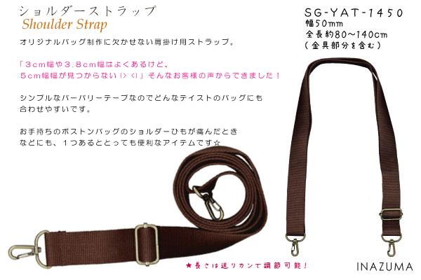 SGYAT1450(ボストンバッグ ショルダータイプ持ち手)