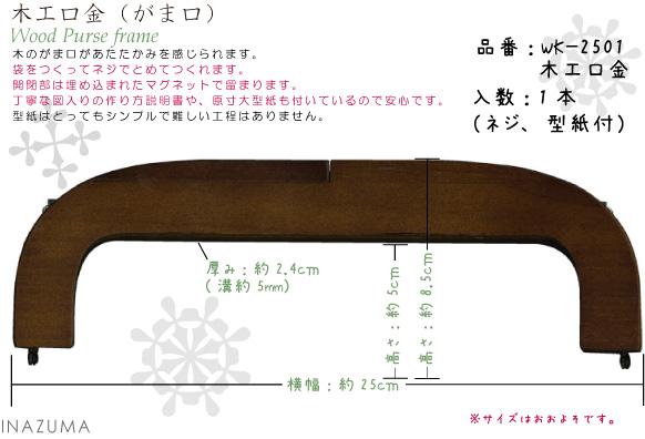 WK-2501(木工バッグ用がま口)