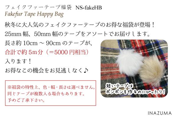 NS-fakeHB(フェイクファー福袋合計約5m分)
