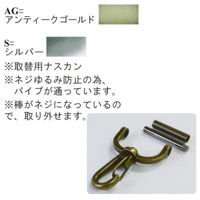 AK-76-25(25mm用 ネジ式ナスカン2ケ入)