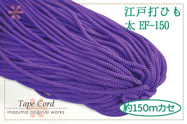 EF-150(太江戸打ちひも150m)