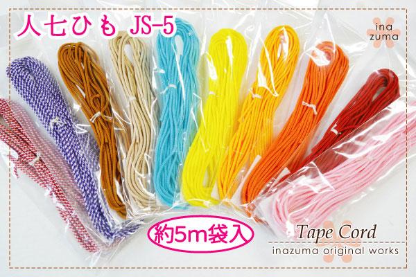 JS-5(人七ひも5m)