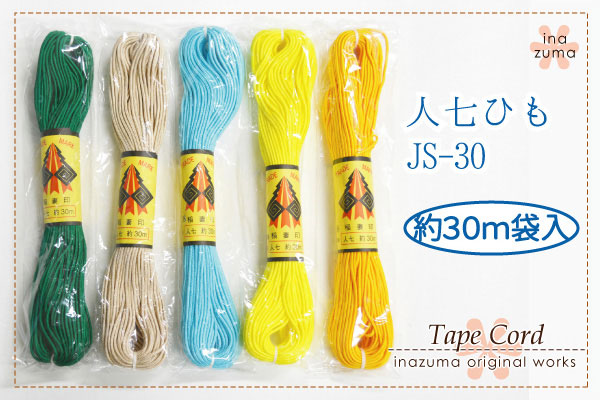 JS-30(人七ひも30m)