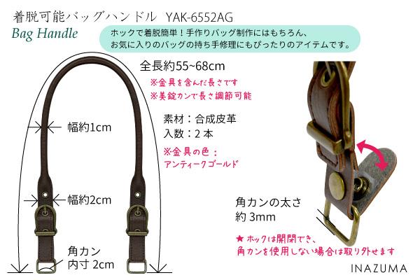 YAK-6552A(合成皮革ショルダータイプ持ち手)