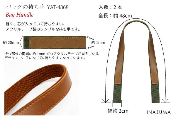 YAT-4868(アクリルテープ×合成皮革手さげタイプ持ち手)