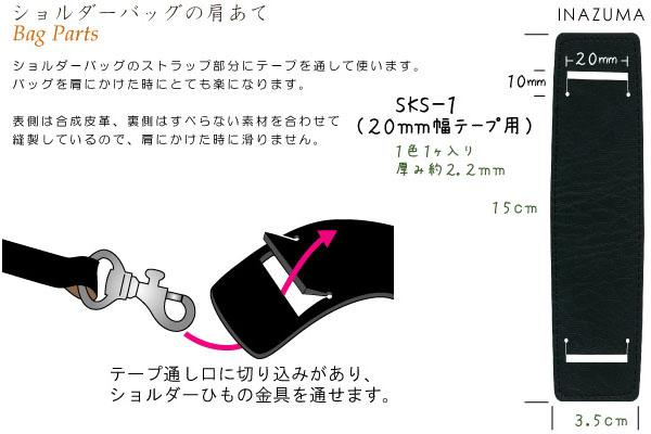 SKS-1(20mm幅ショルダー肩あて)