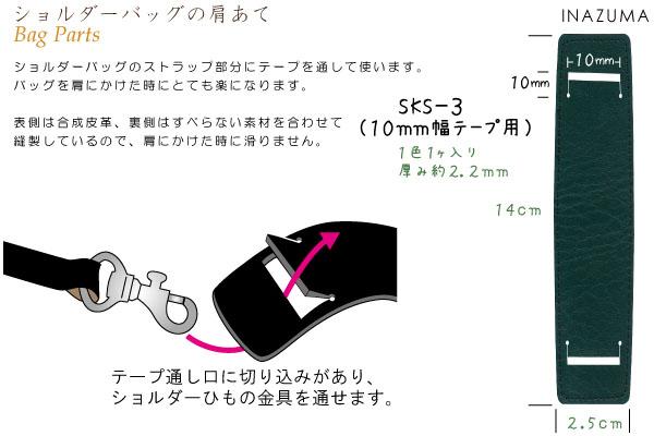 SKS-3(10mm幅ショルダー肩あて)