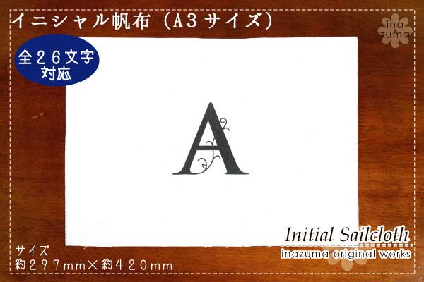 HMP4-A3(A3サイズイニシャルつる草柄帆布)