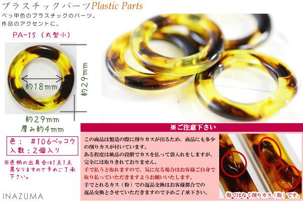 PA-15(べっ甲プラスチックリング円形1柄2個入り)