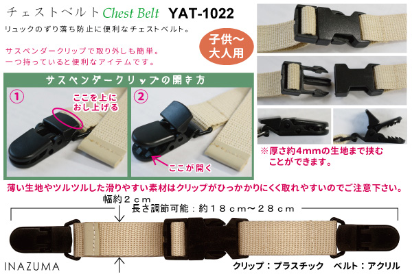YAT-1022(アクリルテープ×合成皮革チェストベルト持ち手)