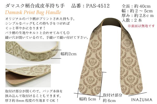 PAS-4512(合成皮革手さげタイプ持ち手) 型紙&レシピ付