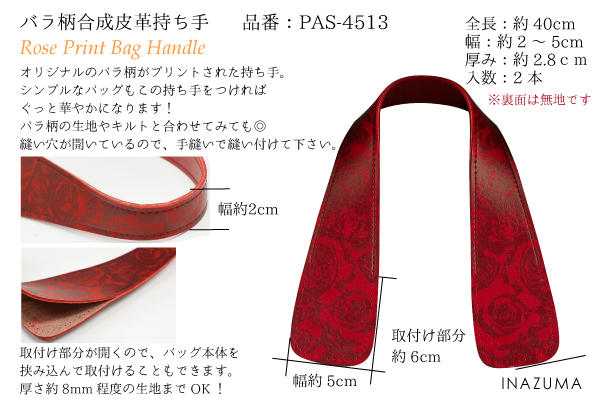 PAS-4513(合成皮革手さげタイプ持ち手) 型紙&レシピ付