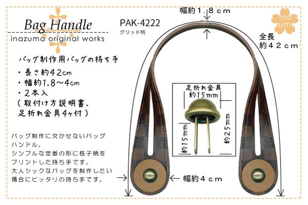 PAK-4222(合成皮革手さげタイプ持ち手)