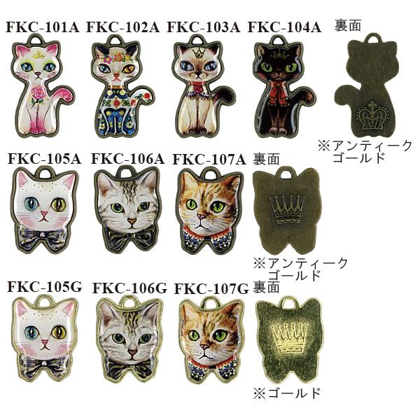 FKC-101〜FKC-107(ファスナー飾り1ケ入)