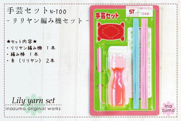 N-100手芸セット(日本製リリヤン編み機セット)