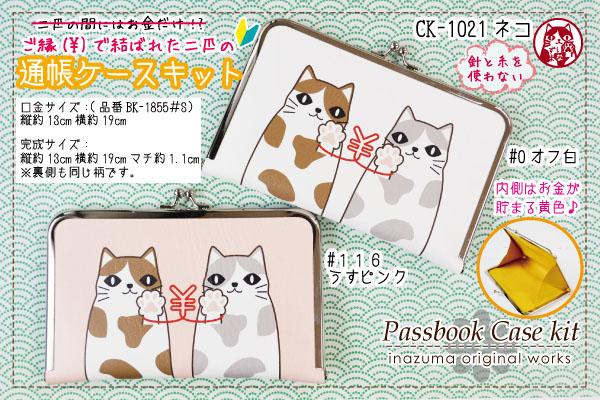 CK-1021(ネコ柄がま口通帳ケースキット)
