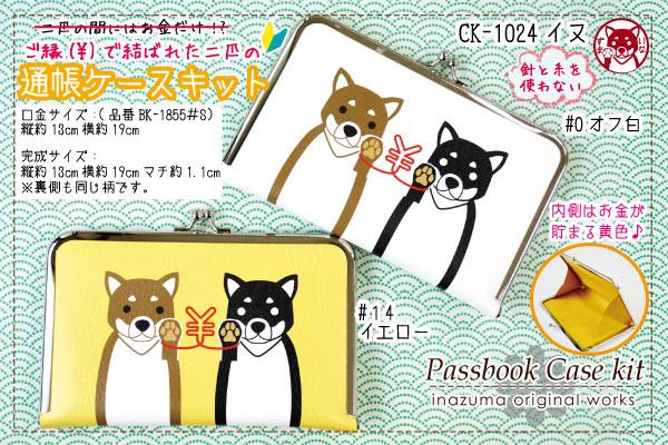CK-1024(イヌ柄がま口通帳ケースキット)