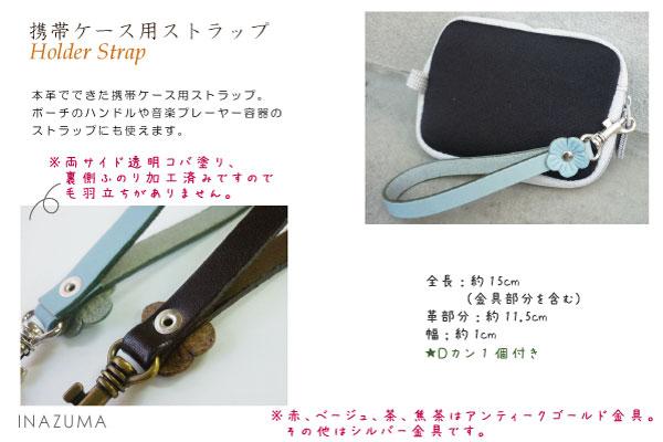 【セール】SG-BS-1527A、S(本革ポーチ用持ち手)