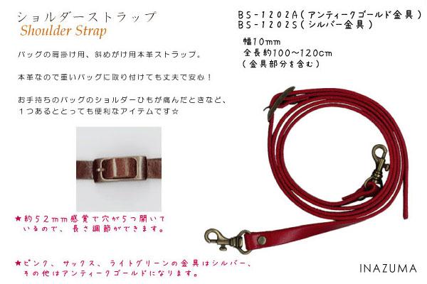 BS-1202A(本革ショルダータイプ持ち手)