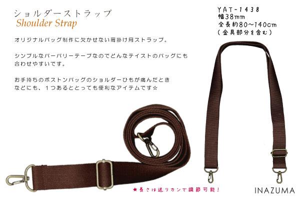 YAT-1438(アクリルテープショルダータイプ持ち手)