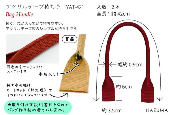 YAT-421(アクリルテープ手さげタイプ持ち手)