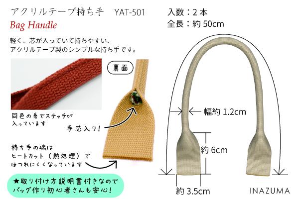 YAT-501(アクリルテープ手さげタイプ持ち手)