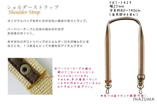 YAT-1429(アクリルテープ×合成皮革ショルダー 持ち手)