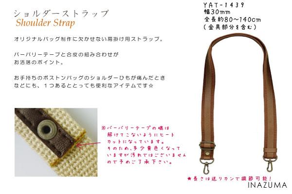 YAT-1439(アクリルテープ×合成皮革ショルダータイプ持ち手)