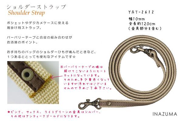 YAT-2612(アクリルテープ×合成皮革ショルダータイプ持ち手)