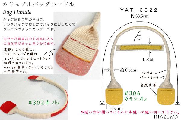YAT-3822(アクリルテープ×合成皮革手さげタイプ持ち手)